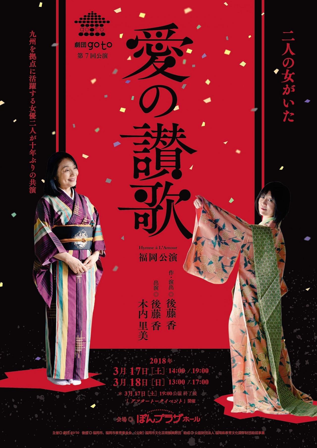 劇団 go to 第7回公演「愛の讃歌...